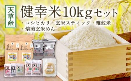 健幸米10kgセット(コシヒカリ・玄米スティック・雑穀米・焙煎玄米めん)