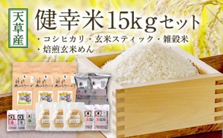 健幸米15kgセット(コシヒカリ・玄米スティック・雑穀米・焙煎玄米めん)