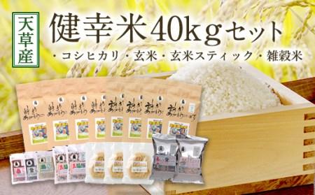 健幸米40kgセット(コシヒカリ・玄米・玄米スティック・雑穀米)