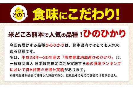 令和2年産 ひのひかり10kg 熊本 県産 白米10kg+国産雑穀米《3-7営業日以内に順次出荷(土日祝除く)》 令和2年 精米 玉東町