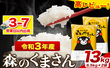 令和2年産 森のくまさん 10kg 熊本 県産 白米10kg+国産雑穀米《3-7営業日以内に順次出荷(土日祝除く)》 令和2年 精米 玉東町