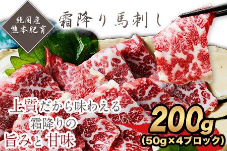 霜降り馬刺し200g(50g×4ブロック)【純国産熊本肥育】《30日以内に順次出荷(土日祝除く)》