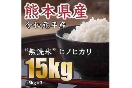 令和元年産 熊本県産 ヒノヒカリ 無洗米 15kg