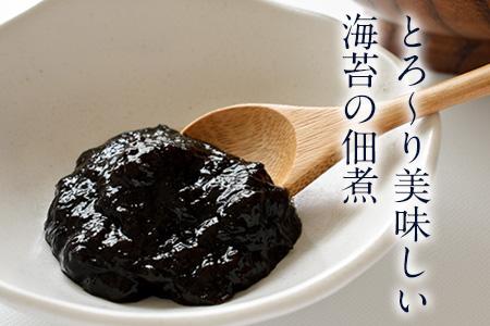 熊本県長洲町・有明海産海苔使用! 海苔の佃煮 1個130g×5個 《9月中旬-10月中旬頃より順次出荷》