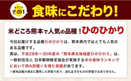 令和3年産 新米 ひのひかり 13kg 6.5kg×2袋 熊本県産 白米 精米 長洲町 ひの《出荷時期をお選びください》