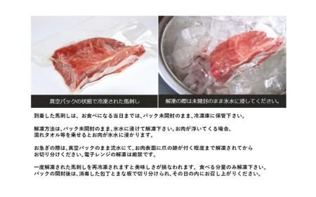 【純国産】上赤身馬刺し(500g)