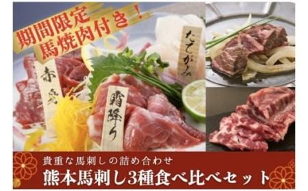 【期間限定 増量】熊本馬刺し3種+馬肉2種 食べ比べセット