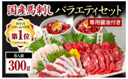 【純国産】熊本馬刺し 家族で楽しむバラエティセット