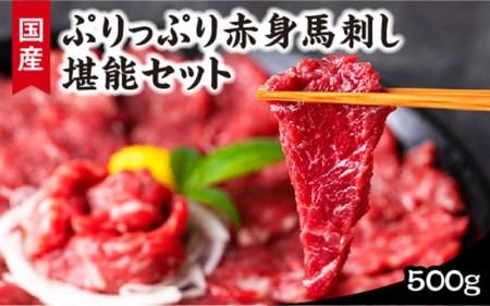 【国産】ぷりっぷり 上赤身馬刺し堪能セット
