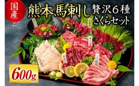 【純国産】熊本馬刺し たっぷり550g 贅沢6種さくらセット