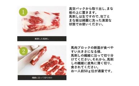 【純国産】馬刺し3種食べ比べセット(上赤身・霜降り・コウネ)300g