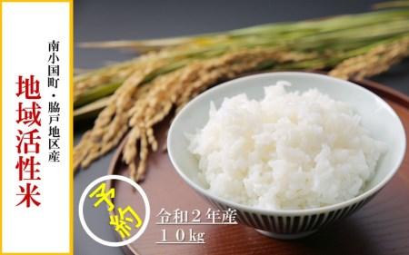 南小国町・脇戸地区の『地域活性米(予約受付・令和2年産あきげしき)』10kg