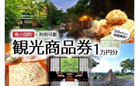 【宿泊やお食事に利用可能】南小国町観光商品券1万円(1000円×10枚)