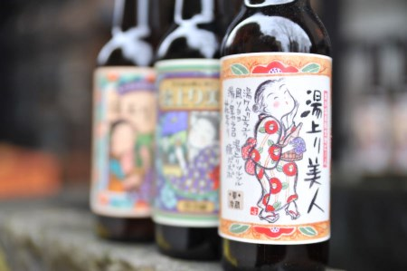 黒川温泉限定の地ビール! 湯上り美人 3本詰め合わせ