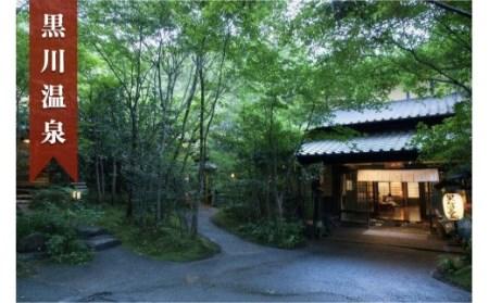 ◆【黒川温泉】旅館山河ペア宿泊券