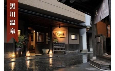 K3-0602 【黒川温泉】旅館やまの湯ペア宿泊券