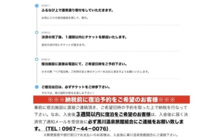 ◆【黒川温泉】湯峡の響き優彩ペア宿泊券