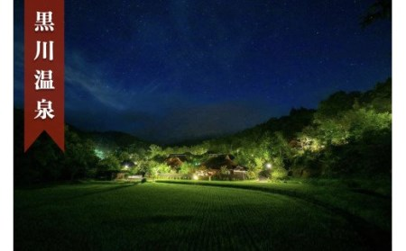 ◆【黒川温泉】山みず木別邸 深山山荘ペア宿泊券