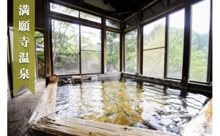 ◆【満願寺温泉】志津の宿 ペア宿泊券