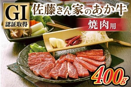 佐藤さん家のあか牛(焼肉用450g)