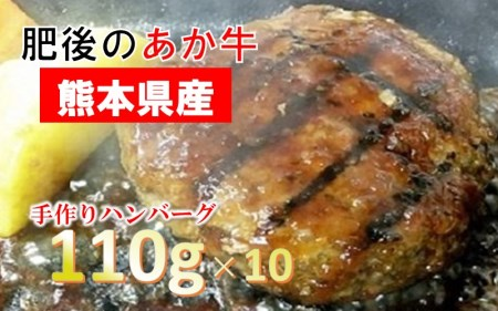 お肉屋さんの手づくり!あか牛100%ハンバーグ 10個セット