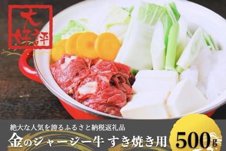 金のジャージー牛 すき焼き用 500g