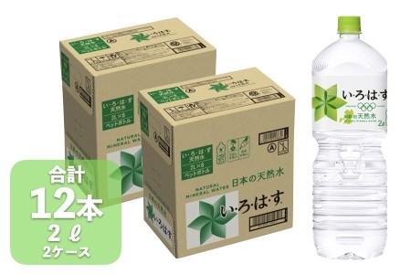 い・ろ・は・す(いろはす)阿蘇の天然水 2L×12本(計2ケース)