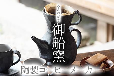 熊本県 御船町 御船窯 陶製コーヒーメーカー 《受注制作につき最大4カ月以内に順次出荷》