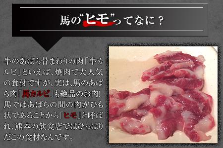 馬肉カルビ(馬肉バラひもorロースひも) 300g  肉のみやべ《3月下旬-4月下旬頃より順次出荷》