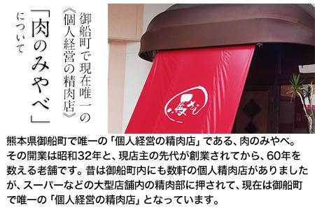 熊本県産 あか牛 焼き肉用 800g ギフト 厳選 肉のみやべ 熊本あか牛 赤牛 あかうし《30日以内に順次出荷(土日祝除く)》
