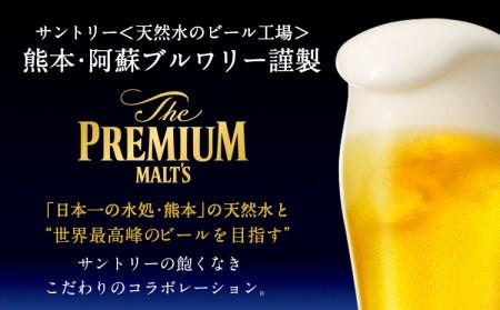 3ヶ月定期便 九州熊本産 プレモル1ケース(計3回お届け 合計3ケース:350ml×72本)阿蘇天然水使用 ザ・プレミアム・モルツ ビール (350ml×24本) ×3カ月《お申込み月の翌月から出荷開始》サントリービール株式会社