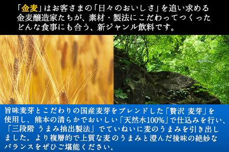 """""""九州熊本産""""金麦1ケース(350ml×24本)《1月中旬-2月末頃より順次出荷》阿蘇天然水使用 ビール お酒 アルコール 熊本県御船町"""