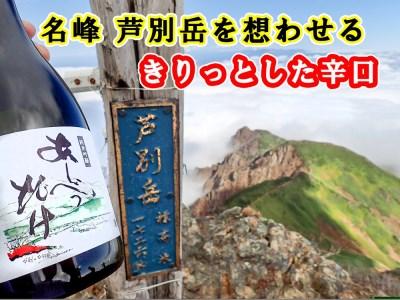 【芦別産彗星米使用】純米吟醸 あしべつだけ 720ml×2本(日本酒・お酒)