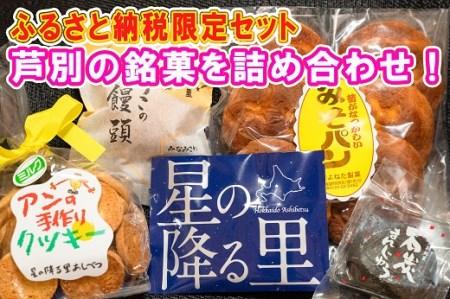 芦別銘菓 お菓子詰合わせセット