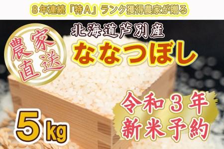 新米ななつぼし5kg【芦別農家直送】