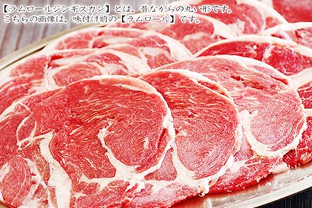 【タレにこだわり】ラムロールジンギスカン1.2kg(200g×6個小分けパック)