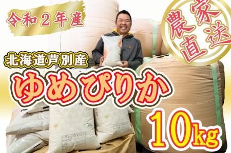 【芦別農家直送】令和2年産 「ゆめぴりか」10kg