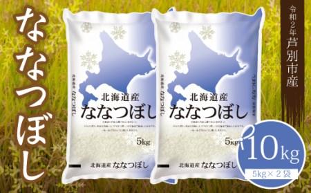令和2年北海道産ななつぼし10kg(5kg×2袋)【芦別市産】