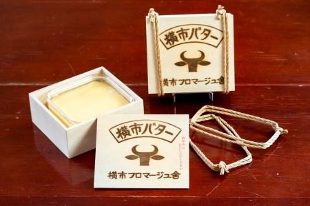 最高純度 北海道 横市バター 180g×2個