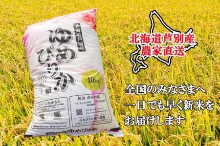 【芦別農家直送】令和3年産 「ゆめぴりか」10kg