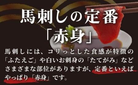 【数量限定】【年内配送可能】国産 上赤身馬刺し 650g