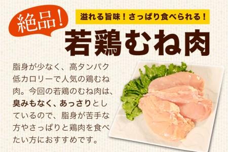 熊本県産 若鶏むね肉 約2kg×4袋(1袋あたり約300g×7枚前後) たっぷり大満足!計8kg!《7-14営業日以内に順次出荷(土日祝除く)》