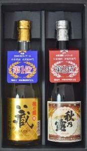 W受賞記念 本格米焼酎二種 味比べセット