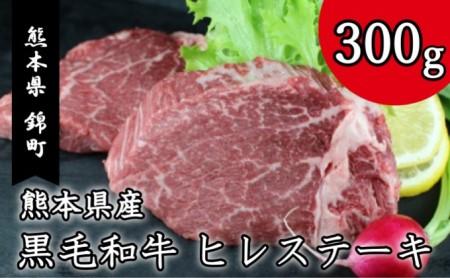 熊本県産 黒毛和牛 ヒレ ステーキ 300g