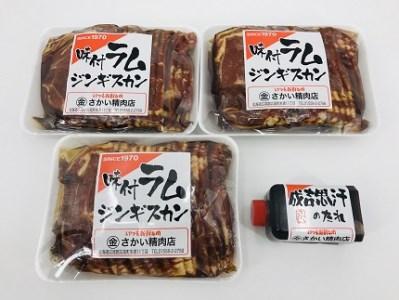 さかいのジンギスカン1.5kg(30W-Ⅰ1)