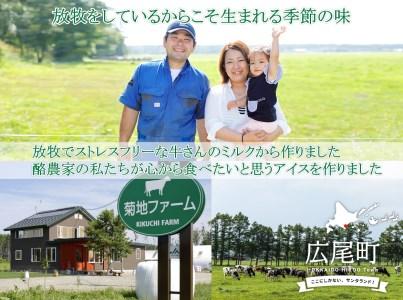 放牧牛のしぼりたてミルクアイス12個入り(R2AB-Ⅰ1)