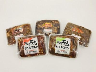 さかい精肉店のこだわり5種セット(31W-Ⅲ1)