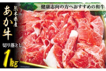 熊本産あか牛切り落し / 牛肉 モモ 肩 バラ 切り落とし 熊本県 特産