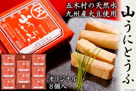 山うにとうふオリジナル8個入 / 豆腐 味噌漬 九州産大豆・天然水使用 熊本県 特産