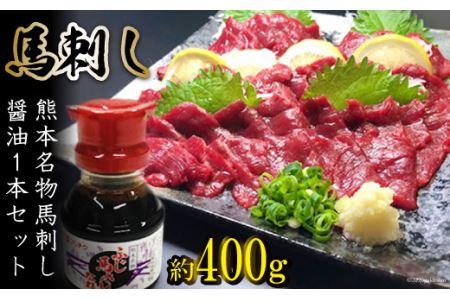 熊本名物馬刺し約400g 醤油1本セット / 馬肉 モモ肉 醤油 熊本県 特産